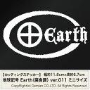 送料無料【地球記号 Earth(腐食調)Ver.011 カッティングステッカー ミニサイズ 3枚組 幅約11.8cm×高約6.7cm】ハンドメイド 惑星記号ステッカー。