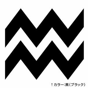 【カッティングステッカー みずがめ座マーク(A...の紹介画像2