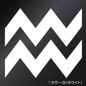 【カッティングステッカー みずがめ座マーク(A...の紹介画像3