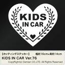 送料無料【KIDS IN CAR Ver.76(子供が乗ってます) カッティングステッカー 2枚組 幅約16cm×高約14cm】ハンドメイド キッズインカー ウインドウステッカー ハート heart。