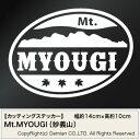送料無料【Mt.MYOUGI(妙義山) カッティングステッカー 3枚組 幅約14cm×高約10cm】