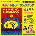 【あす楽対応】【即納】【マジックカラーリングブック Communication MAGIC】コミュニケーションマジック、手品グッズ、マジックグッズ、お絵描きマジック、手品用品 販売