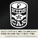 送料無料【KIDS IN CAR Ver.118(スープ缶モチーフ)カッティングステッカー 2枚組 幅約11cm×高約16.5cm】ハンドメイド デカール。