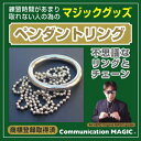 【あす楽対応】【即納】【ペンダントリング Communication MAGIC】コミュニケーションマジック、手品グッズ、マジックグッズ、リングとチェーン、手品用品 販売