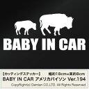 送料無料【BABY IN CAR Ver.194(赤ちゃんが乗っています)アメリカバイソン カッティングステッカー 2枚組 幅約18cm×高約8cm】ハンドメイド ベビーインカー アメリカンバッファロー。