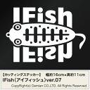 送料無料【IFish(アイフィッシュ!) Ver.07 カッティングステッカー 2枚組 幅約16cm×高約11cm】ハンドメイド 釣り ステッカー ルアーモチーフ。