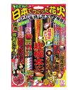 \あす楽/NEW日本でつくった花火セット【国産・日本製】【手...