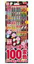 ながーく遊べる100変色セット【国産・日本製】【手持ち花火セット】