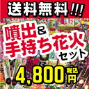 送料無料!赤字覚悟!『噴出&手持ち花火セット』【花火まとめ買...