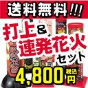 ☆送料無料☆『打上&連発花火セット』 【打ち上げ花火】