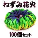 ねずみ花火100個セット【花車】【地上回転】【おもしろい】
