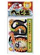 ヘビ玉 5ケ袋入【へび 花火】【からくり花火】【子どもが喜ぶ】【おもしろい】