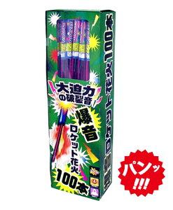爆音ロケット100【激安!!!格安!!!】【ロケット花火】 【RCP】
