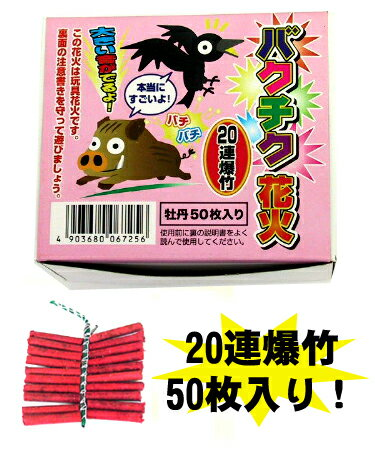 20連爆竹牡丹50枚入【激安!!!格安!!!】【爆竹】...:yushoudo:10000429