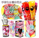 Candy Color手持ち&噴出花火セット【手持ち・噴出花火セット】【女子会】【プレゼント】【かわいい花火】