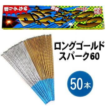ロングゴールドスパーク60 50本入【手持ち花火】【箱買い】【国産花火】