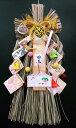 Dr.コパ 2016年風水長しめ飾り☆干支宝袋・大☆【お正月飾り】【お正月リース】【開運・風水】