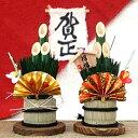 ミニミニ門松 2本入【門松】【お正月飾り】