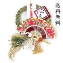 舞桜(まいざくら)【国産魚沼しめ飾り】【お正月飾り】【お正月リース】【お正月玄関】【送料無料】