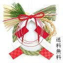 紅白御幣【送料無料】【国産魚沼しめ飾り】【お正月飾り】【お正月リース】【お正月玄関】
