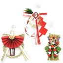 ミニ正月飾り紅白3個セット【お正月飾り】【お正月リース】【お正月玄関】【車飾り】【自動車】