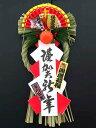 玄関飾り 松葉【玉飾り】【お正月飾り】【お正月リース】【お正月玄関】【送料無料】 【RCP】
