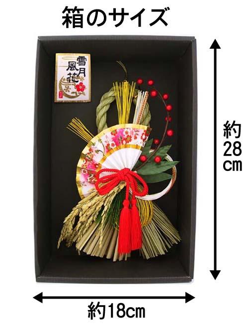 滝桜(たきざくら)【雪月風花】【お正月飾り】【...の紹介画像3