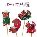 正月ピック獅子舞4変化(へんげ)【お正月飾り】【迎春用品】【小物 ピック】【花資材 花材】