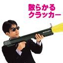 M−72砲【散らかるタイプ】【バズーカタイプ】【ビッグクラッ...