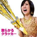 ゴールデンジャイアントクラッカー4個入【散らかるタイプ】【ビッグクラッカー】【大型】【パーティー】【