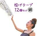 パーティーフラッシュ銀テープ12個セット★パーティーフラッシ...