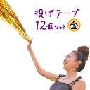 パーティーフラッシュ金テープ12個セット★パーティーフラッシ...