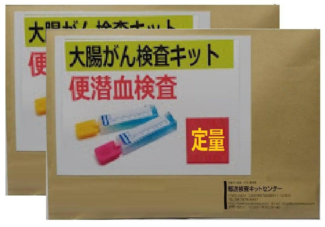 【定量型・2人用】郵送型大腸がん検査(便潜血検査・2日法) 自宅で簡単・1週間程度で結果をお届け