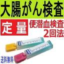 【定量型】郵送大腸がん検査キット( 便潜血検査 2日法) ・自宅で簡単 大腸がん健診キット