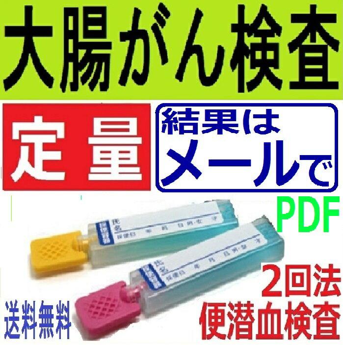 【定量型・メール】郵送大腸がん検査(便潜血検査・...の商品画像