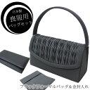 【日本製】フォーマルバッグセット 選べる2型 喪服 金封入れ フォーマル 鞄 かばん カバン シック 黒 10P03Dec16