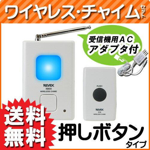 【送料無料】最大100m ワイヤレス チャイム セット 押しボタン式 受信機用ACアダプタ…...:yutori:10008862