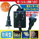 【送料無料】[防雨型]コンセント タイマー 光センサー付き CDS24 [センサータイマー