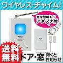 【送料無料】ワイヤレス チャイム セット ドア・窓マグネットセンサー式 受信機用AC