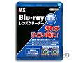 【メール便発送可】Blu-rayブルーレイレンズクリーナー≪湿式≫MBD-LCW[マクサー電機製]【RCP】※取寄せ品[532P15May16]