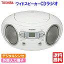 東芝 CDラジオ ホワイト TY-C10(W)[TOSHIBA プログラム リピート ランダム再生 デジタルシンセ 外部音声入力 CDプレーヤー cd プ..