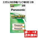 【メール便送料無料】Panasonic 充電式エボルタ 単3形 2本パック(お手軽モデル) BK-3LLB/2B BK3LLB2B /evolta/パナソニック/単三/充電池 【RCP】