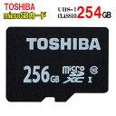 《セール期間中クーポン配布》【送料無料】東芝 microSDXCカード 容量256GB CLASS10 USH-I MSDAR40N256G(MSDAR40Nシリーズ) SDカード マイクロSD メモリカード 256G TOSHIBA スピードクラス10 UHSスピードクラス1 連写 撮影