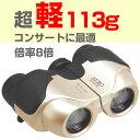 双眼鏡 ケンコー AERO(エアロ)超コンパクト軽量 倍率8倍 MASTER 8×18mini コン