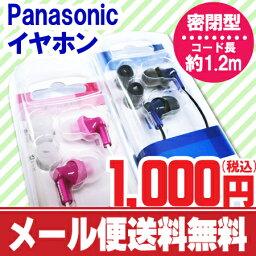 ≪メール便なら送料無料≫イヤホン パナソニック 密閉ダイナミック型(カナル型)ステレオインサイドホン RP-HJE150 [Ф3.5ステレオミニプラグ iPod iPhone スマホ 等のイヤフォンに]】