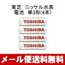 【メール便送料無料】東芝 Webニッケル水素 TNH-3WB4P 単3形(4本入り) 充電池 TOSHIBA ※取寄せ品