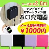 �ڥ���ؤʤ�����̵���ۥ��ޡ��ȥե����� microUSB������ 1000mA AC���Ŵ� ��2.5m�������[���ޥ��ѽ��Ŵ� ����ɥ?���� android�� 100V-240V�б� 1A] IAC-SP251 �֥�å� �ۥ磻�� �ԥ� �Х�����å�