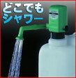 【送料無料】アウトドア 簡易シャワー ポリタンクに取り付け 電動ポンプで自動給水 キャンプ、アウトドアに[どこでもシャワー グローアップ FEEL FLP-68]]【RCP】【マラソン201405_送料無料】
