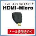 楽天Web Shop ゆとり 楽天市場店《セール期間クーポン配布》[メール便発送可]HDMI→Micro HDMI変換プラグ【Web Shop ゆとりPB商品】 HDMI-Micro ※取寄せ品【RCP】
