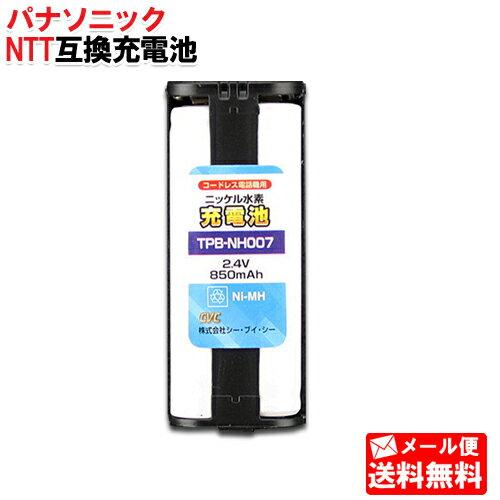 【メール便送料無料】コードレス電話用充電池 2.4V 850mAh TPB-NH007[パナソニック(KX-FAN52 HHR-T405) NTT(パック-096)互換電池][Panasonic 充電式ニッケル水素電池 交換電池 コードレス電話 バッテリー 子機 子機用 ]
